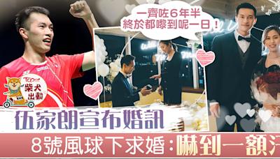 【體壇喜訊】伍家朗宣布婚訊 8號風球下求婚:真係嚇到一額汗 - 香港經濟日報 - TOPick - 娛樂