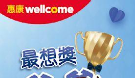 【惠康】阿波羅指定家庭裝雪條 $52/2盒(12/06-17/0...