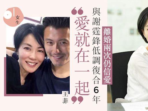 王菲51歲生日凍齡如少女 離婚後差11年姐弟戀昇華 謝霆鋒罕有放閃:她很單純