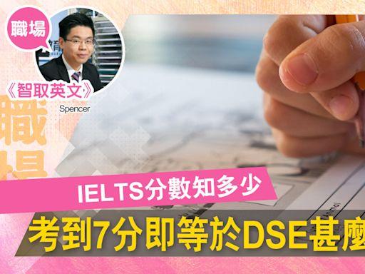 【智取英文@iM網欄】IELTS分數知多少 考到7分即等於DSE甚麼程度? - 香港經濟日報 - 即時新聞頻道 - iMoney智富 - 名人薈萃