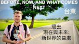 老外看台灣/加拿大人有話要說 回到正常生活然後呢?