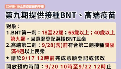 第9輪新冠疫苗接種規劃出爐 3類民眾可預約BNT第1劑、開放高端第2劑
