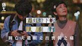 張艾嘉闊別多年重返港產片演出 《燈火闌珊》拍出細膩香港風味