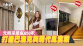 【裝修設計】元朗采葉庭658呎 打造巴洛克與現代風宮殿 - 香港經濟日報 - 地產站 - 家居生活 - 裝修設計