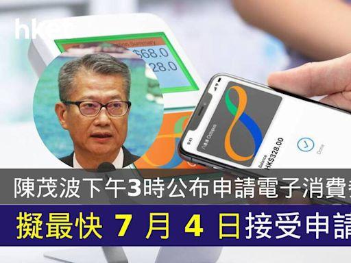 【附登記網址】電子消費券 7月 4 日早上 6 時起接受申請 可選網上登記或填書面表格 (不斷更新) 小企暑假新商機 - 香港經濟日報 - 中小企 - 業界頭條