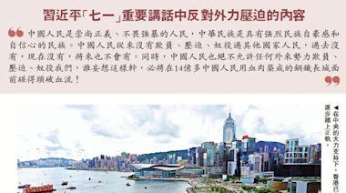 學習習近平「七一」重要講話/中國人有足夠底氣反擊外力