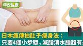 「旁敲側擊」對付難搞腹部脂肪!四個步驟拍拍肚子消腫修體態