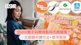 $5000電子消費券|八達通、AlipayHK、WeChat Pay HK、Tap & Go邊款最多優惠、最方便?一文看清申請方法+使用限制 | Cosmopolitan HK