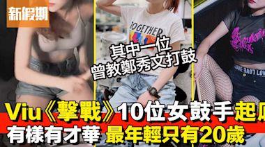 擊戰|ViuTV真人騷10位女鼓手起底 有樣有才華最年輕只有20歲! | 影視娛樂 | 新假期