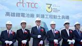 跟進台積電?「台灣首座超級電池廠」也將進駐高雄 | 林鳳琪 | 遠見雜誌