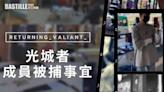 「光城者」7成員爆竊學校斷正 住所藏港獨物品被國安處拘捕 | 政事