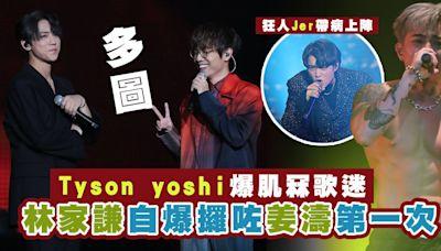 Tyson Yoshi爆肌冧歌迷 林家謙自爆攞咗姜濤第一次?