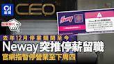 Neway突推停薪留職 勞工處表示關注事件 官網指將停業至下周中