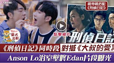 【兩台大戰】《大叔的愛》Anson Lo呂爵安肉帛相見 TVB《刑偵日記》對撼ViuTV - 香港經濟日報 - TOPick - 娛樂