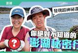 旅行澎湖前必看!跟著澎湖在地人玩超私密景點行程