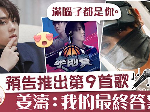 【MIRROR成員】姜濤三棲發展順利 預告將推出第9首個人單歌 - 香港經濟日報 - TOPick - 娛樂
