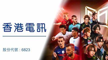 香港電訊中期溢利微升 派0.307元 電視收益半年增近倍 (16:51) - 20210805 - 即時財經新聞