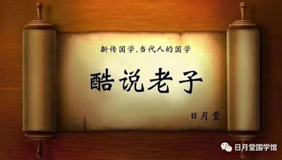 《酷說老子》第一章合集13—16!道可道非常道(言說之道)