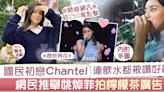 【聲夢傳奇】姚焯菲飲水短片2日逾4萬點擊 網民提議Chantel拍檸檬茶廣告【多圖】 - 香港經濟日報 - TOPick - 娛樂
