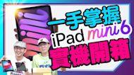 紫色iPad mini 6實機開箱!小巧性能強大贏iPad Pro?比較初代iPad mini & iPad mini 5!