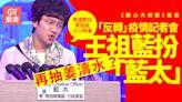 開心大綜藝|王祖藍扮藍太 認熱話一定敏感︰既然返嚟有啲新改革