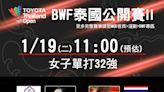 BWF世界羽聯泰國系列賽 雙頻道、兩場地轉播看好看滿 全台獨家鎖定MOD愛爾達 為中華隊好手加油