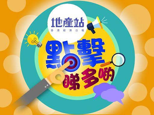 牽晴間2房│428呎│叫價650萬元 - 香港經濟日報 - 地產站 - 睇片揀筍盤