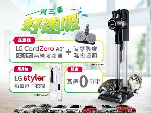 【買三菱好速吸】!本月購車送「LG CordZero A9快清式無線吸塵器」