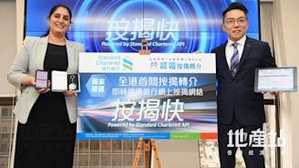 經絡夥渣打推新按揭申請平台 網上交意向減繁複 申請及提取貸款 回贈最高1.5% - 香港經濟日報 - 地產站 - 地產新聞 - 按揭情報