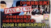 【傳真社Fact Check】美示威網傳3亞裔人士被捕後稱中國使館指使 截圖原片沒有相關敘述