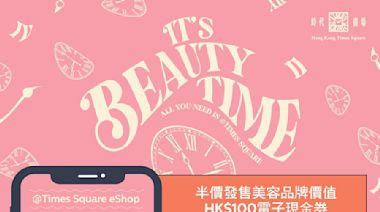 【商場優惠】商場推美妝活動 半價買電子現金券+換領化妝袋