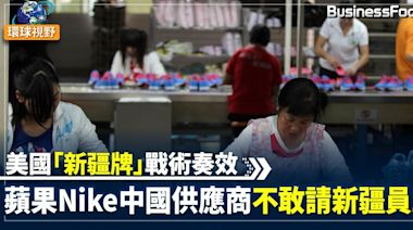 【新疆人權】西方聯手審查「強迫勞工」 跨國企業在華供應商不聘用、遣返新疆勞工 以免遭到制裁 | BusinessFocus