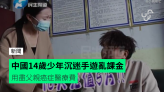 中國14歲少年沉迷手遊亂課金 用盡父親癌症醫療費