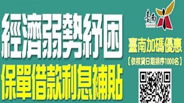 保單紓困借款利息補貼 南市首批661名已入帳 | 台灣好新聞 TaiwanHot.net