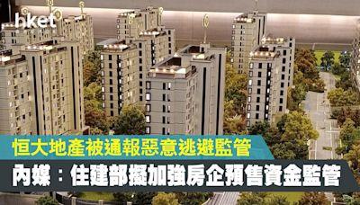 【內房危機】內媒:住建部擬加強房企預售資金監管 正起草文件 恒大地產被通報逃避監管 - 香港經濟日報 - 即時新聞頻道 - 即市財經 - 股市