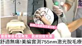 【美編實測】安全無痛755nm激光脫毛體驗 一個價錢更包終生保養!   TopBeauty