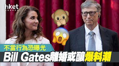 Bill Gates離婚或釀爆料潮 不當行為恐曝光 - 香港經濟日報 - 即時新聞頻道 - 國際形勢 - 環球社會熱點