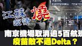 南京疫情擴散多省 上海緊張 山東現變種病毒感染