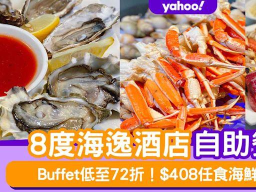自助餐優惠 | 8度海逸酒店Buffet低至72折!$408任食海鮮/即開生蠔
