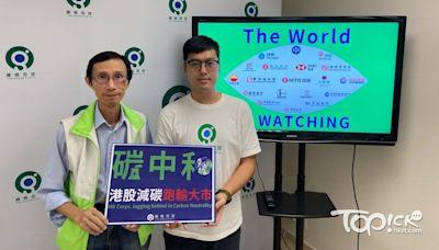 【零碳排放】綠惜地球調查19間企業僅4間有碳中和目標及路線圖 促企業盡快加入碳中和 - 香港經濟日報 - TOPick - 新聞 - 社會