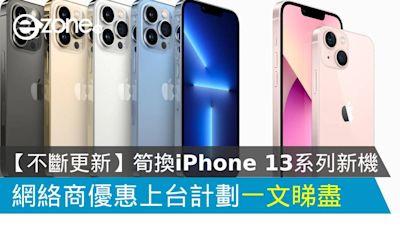 【不斷更新】筍換 iPhone 13 全系列新機! 香港各網絡商優惠上台計劃一文睇盡 - ezone.hk - 科技焦點 - iPhone