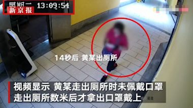 上廁所14秒就中!女子「無罩害153人」確診…Delta傳播率超強