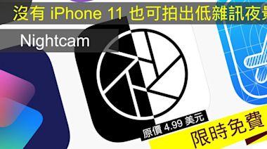 沒有 iPhone 12 也可拍出低雜訊夜景 原價 US $4.99 Nightcam 限免 - 流動日報