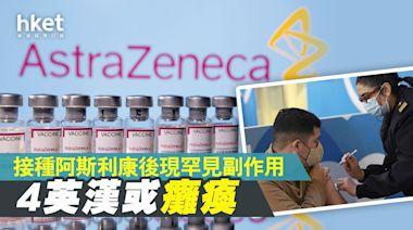 【阿斯利康疫苗】接種後現罕見副作用 4英漢或癱瘓 - 香港經濟日報 - 即時新聞頻道 - 國際形勢 - 環球社會熱點