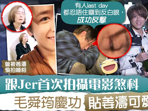 【阿媽有咗第二個】毛姐反擊公開姜濤睡相 首拍電影跟Jer感辛苦過開騷 - 香港經濟日報 - TOPick - 娛樂