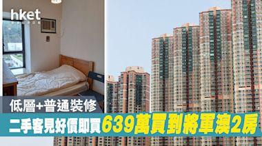 【直擊單位】將軍澳二手旺 業主趁勢加價9萬 新買家見價錢筍決定入市 - 香港經濟日報 - 地產站 - 二手住宅 - 私樓成交