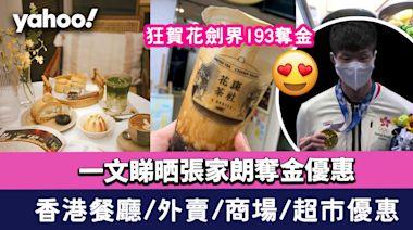 張家朗奪金優惠!一文睇晒香港各間餐廳外賣平台商場超市優惠
