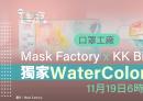 口罩工廠Mask Factory x KK Bird獨家WaterColor口罩11月19日6時開售