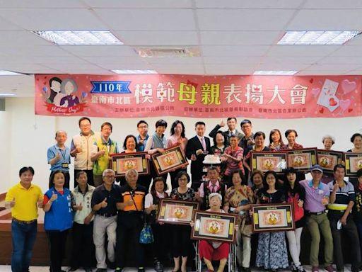 讚頌母愛之美 台南北區14位模範母親接受表揚