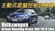 準備好狩獵了嗎?Volkswagen Arteon Shooting Brake 380 TSI R-Line